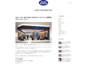 ABC-MART SPORTS高岡