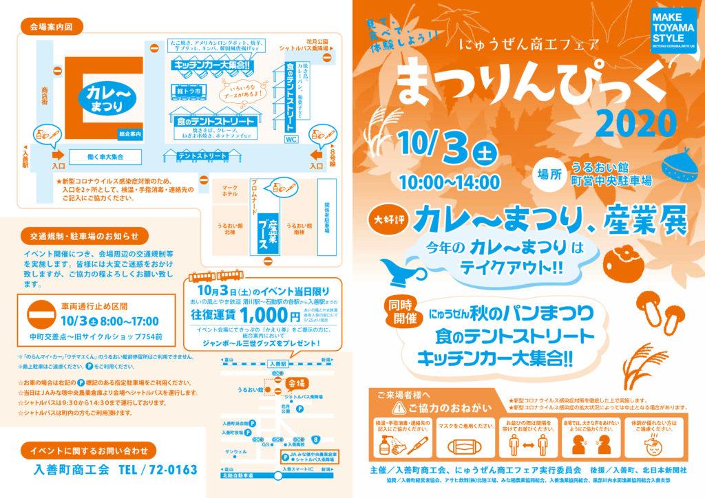 にゅうぜん商工フェア〜まつりんぴっく2020〜