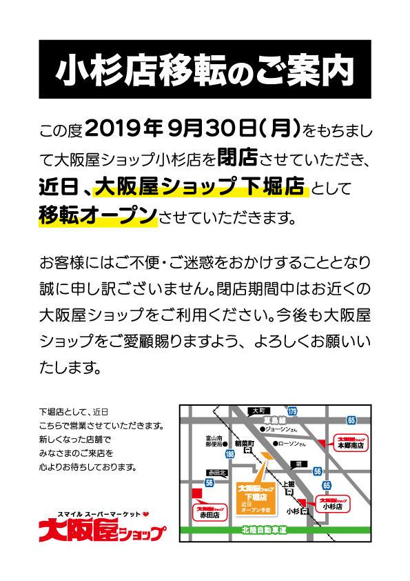 大阪屋ショップ小杉店