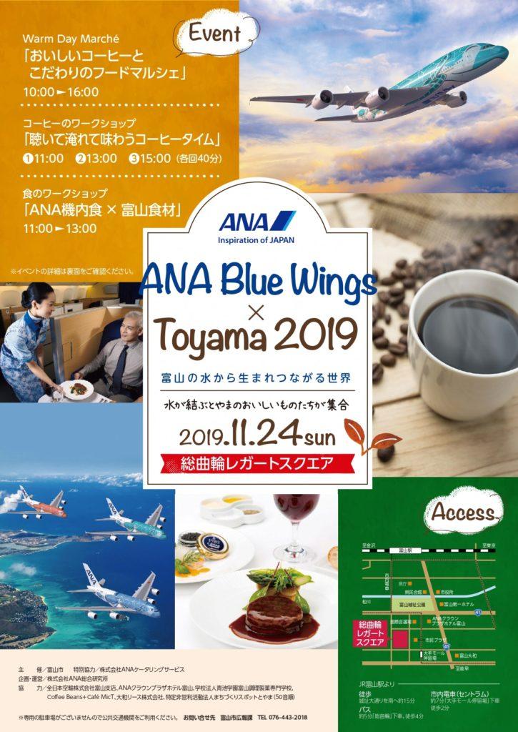 ANA Blue Wings × Toyama2019
