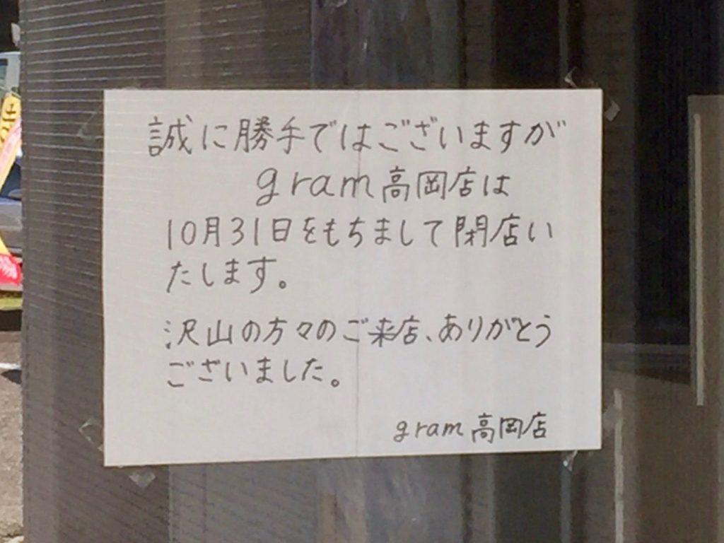 gram高岡店閉店