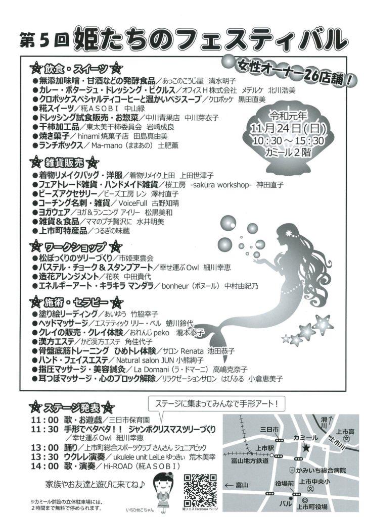 姫たちのフェスティバル