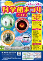 科学館まつり2019
