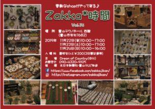 Zakka時間vol14