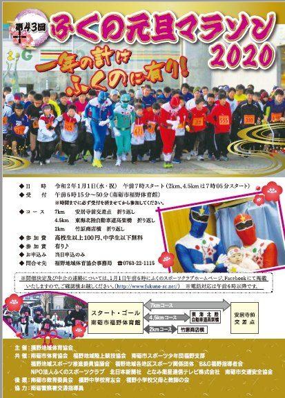 ふくの元旦マラソン2020