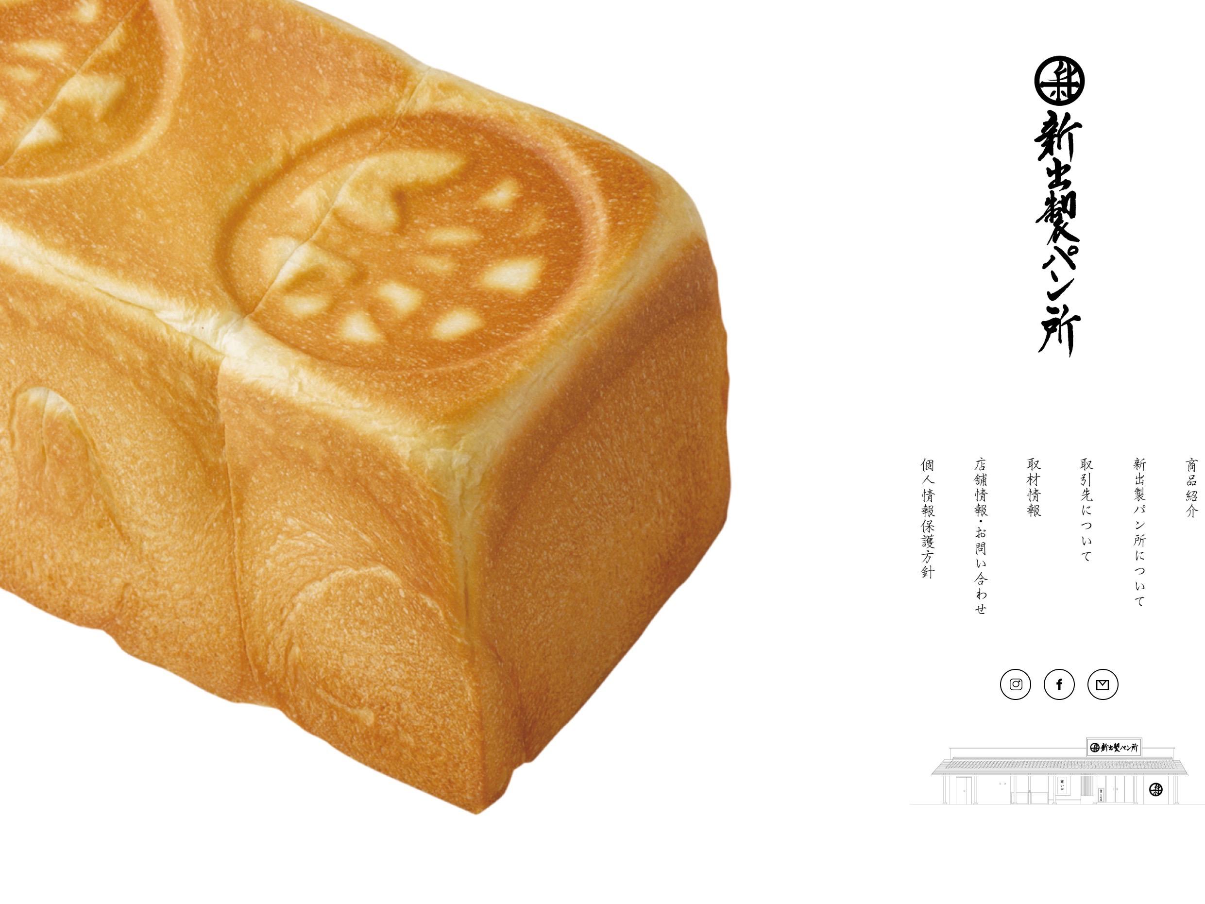 新出製パン所イメージ