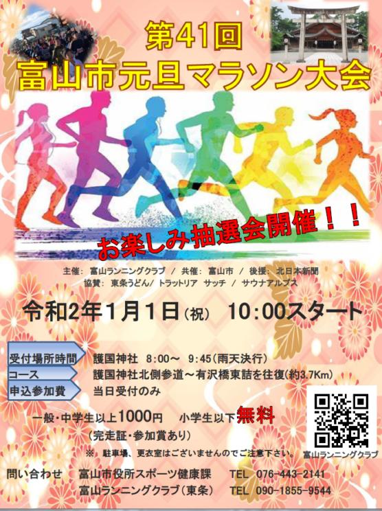 富山市元旦マラソン大会2020