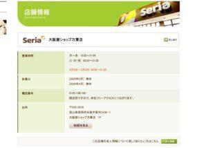 Seria大阪屋ショップ万葉店