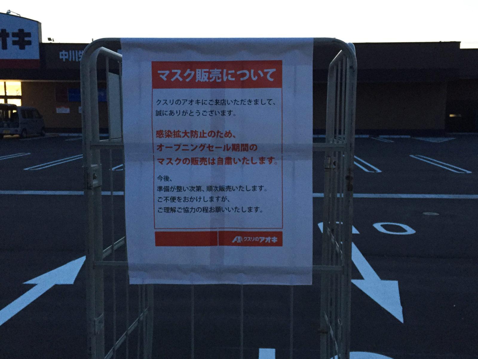 クスリのアオキ中川栄店