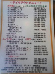 洋食&バル ティオ