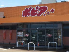 100円ショップポピア大坪店
