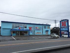 超寝具店ヌノヤ高岡野村店