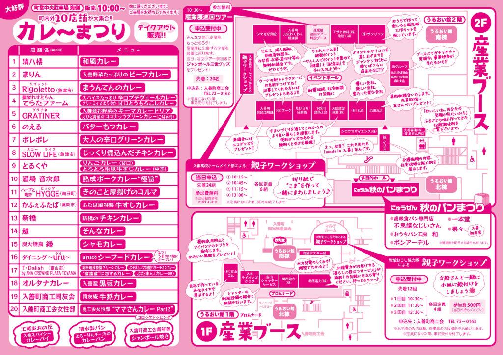 にゅうぜん商工フェア〜まつりんぴっく2021〜