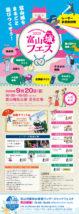 富山城フェス2020