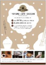 トヤマカフェセッション