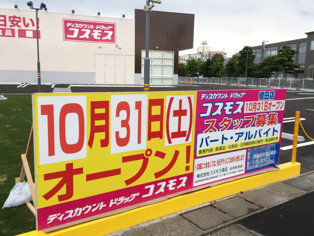 ドラッグコスモス綾田店