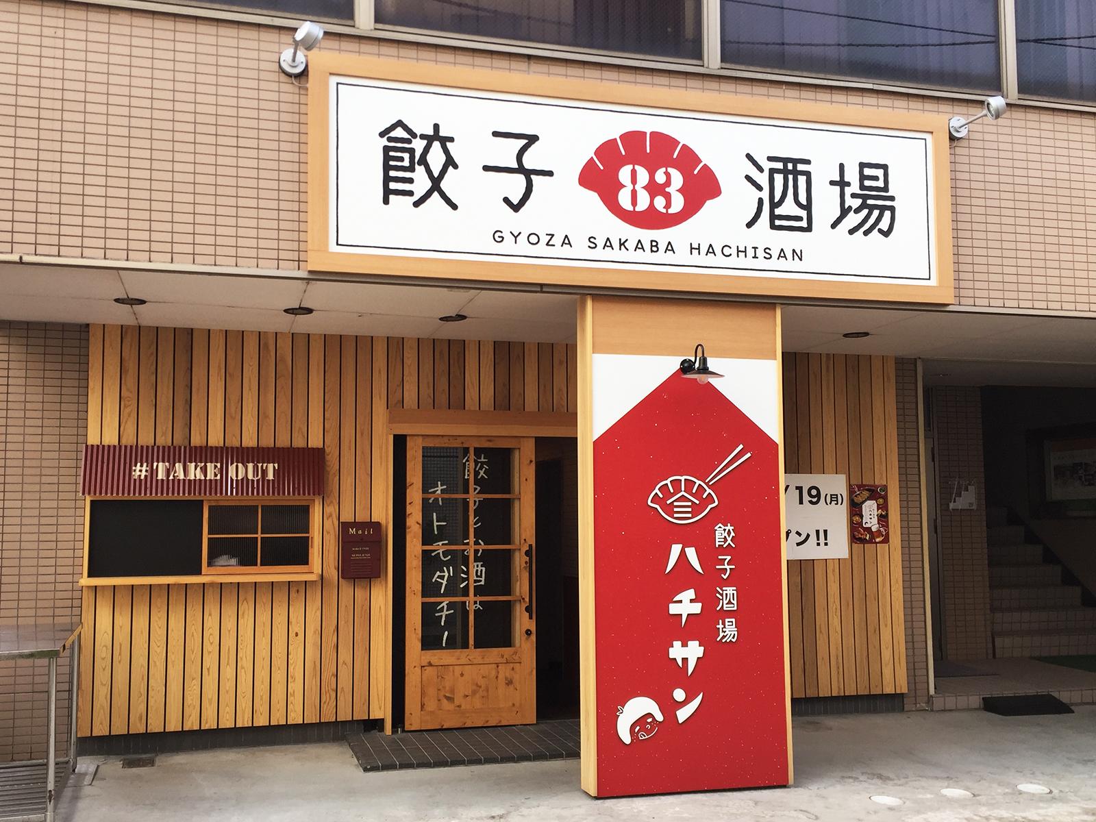 餃子酒場ハチサン