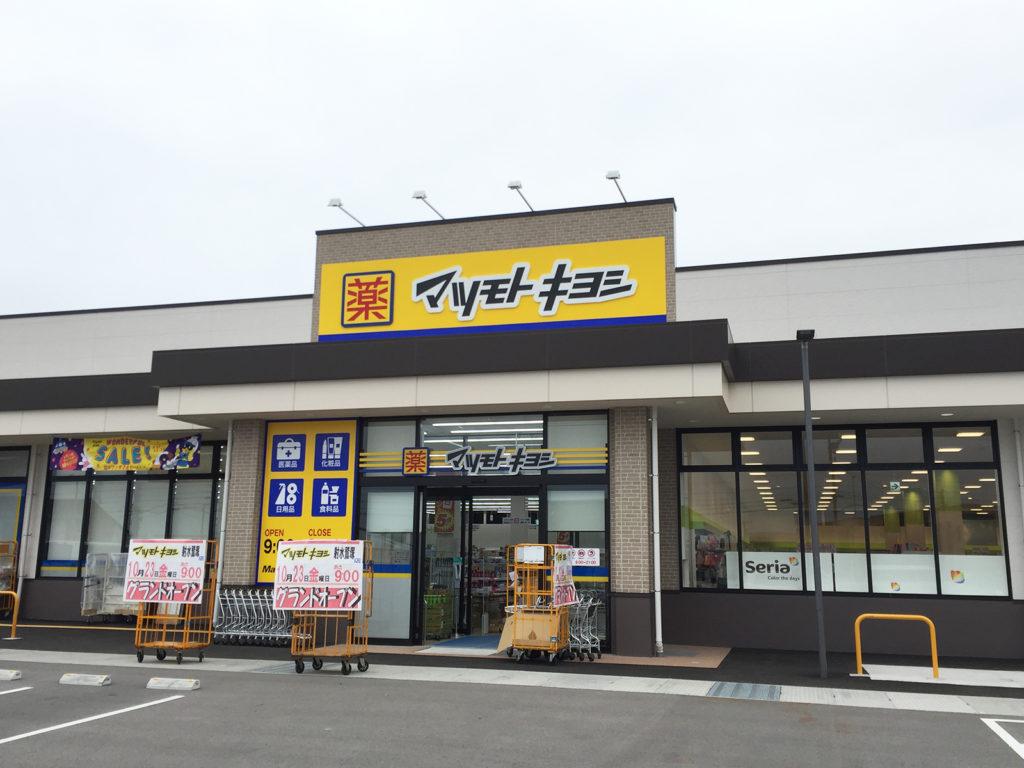 マツモトキヨシ射水鷲塚店