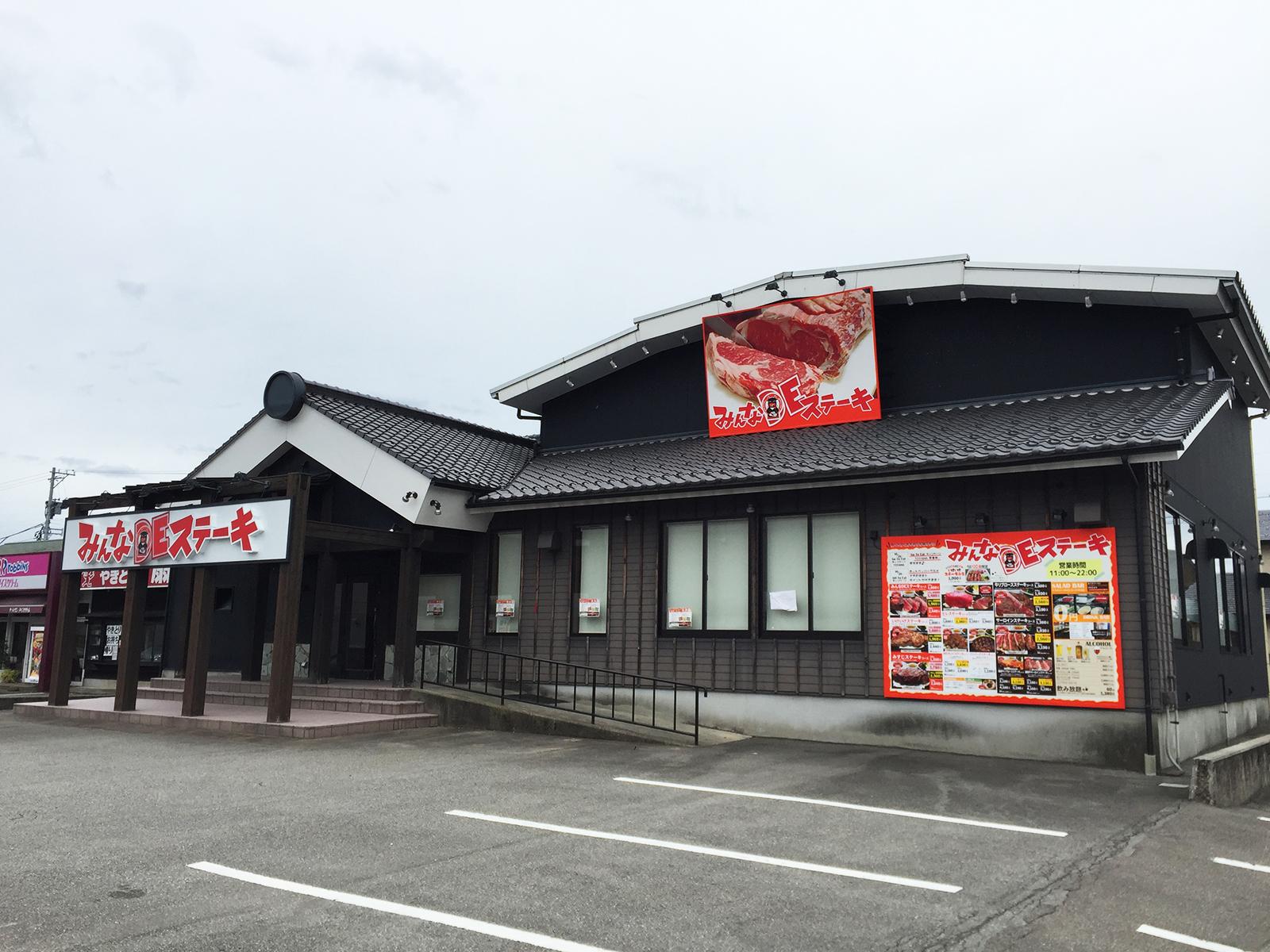 みんなdeステーキ富山店