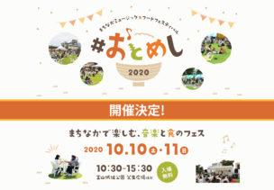 まちなかミュージック&フードフェスティバル#おとめし2020