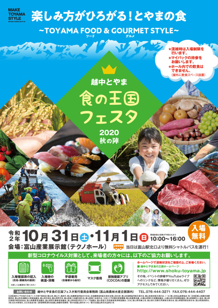 越中とやま食の王国フェスタ2020