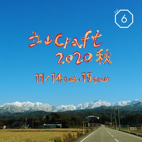 立山Craft2020秋