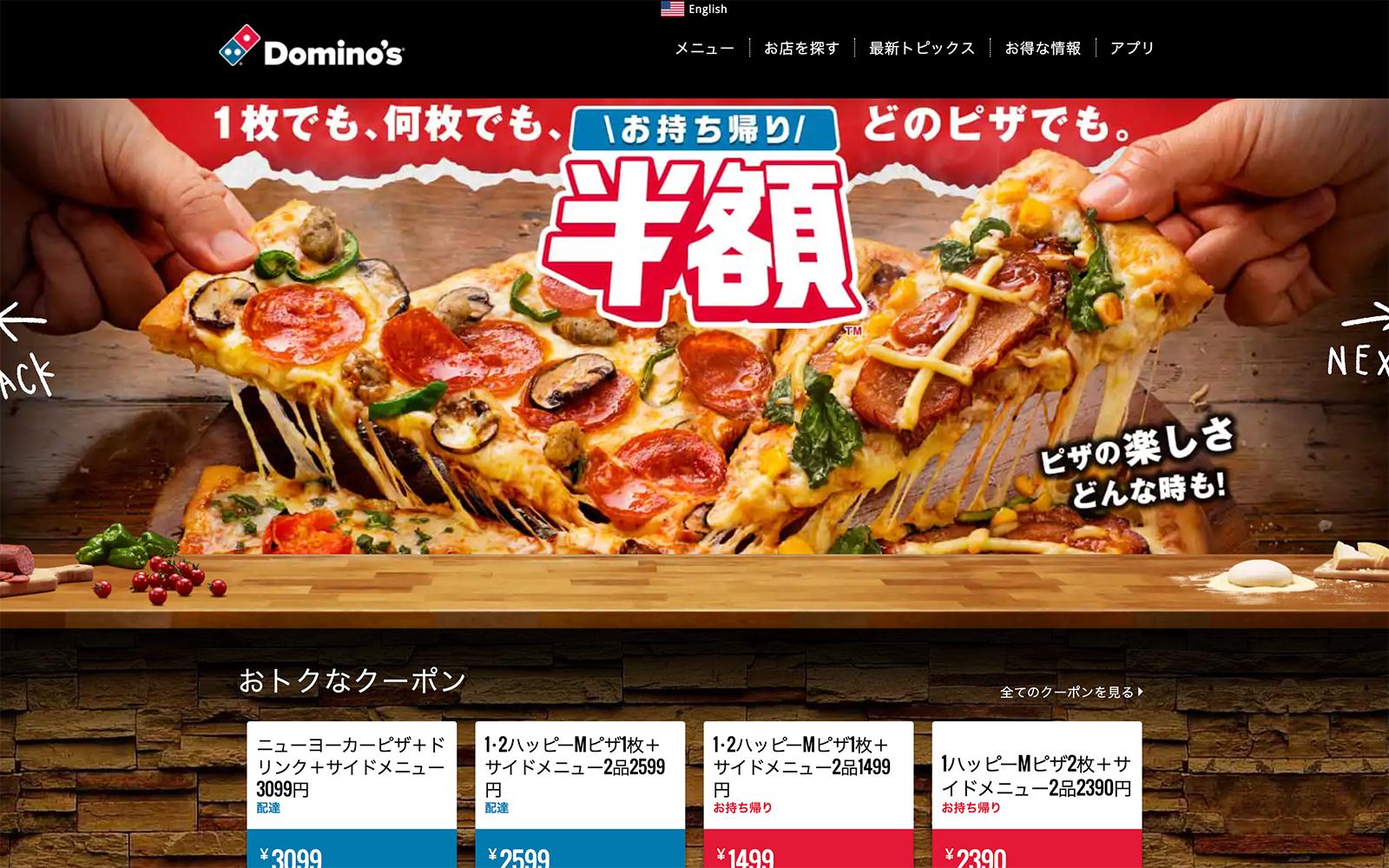 ドミノ・ピザ富山天正寺店