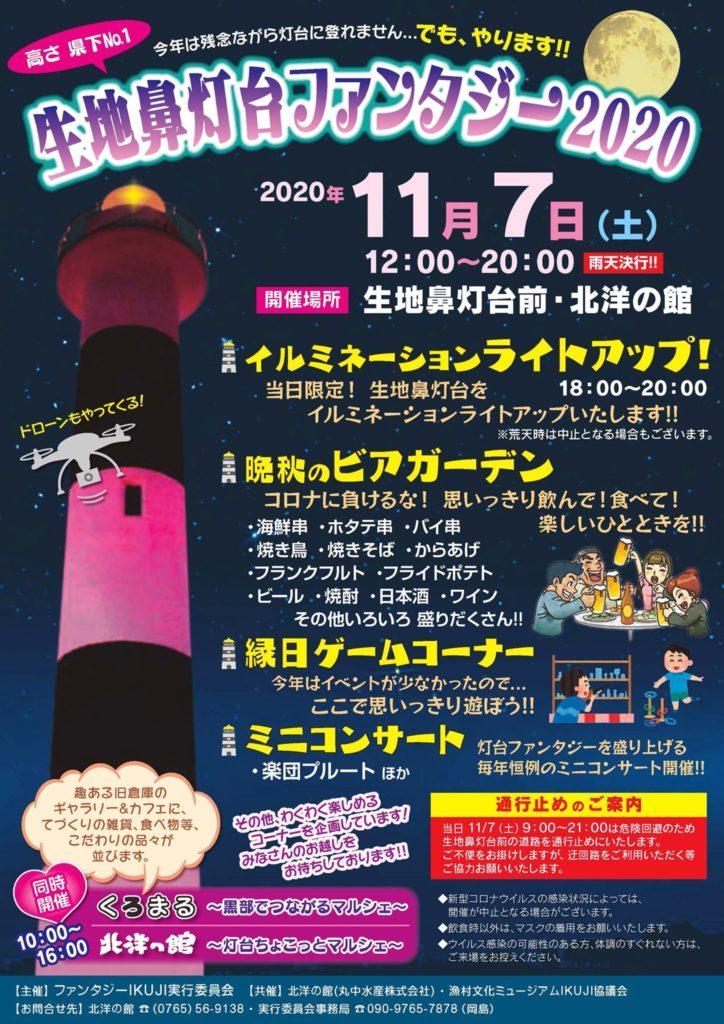生地鼻灯台ファンタジー2020