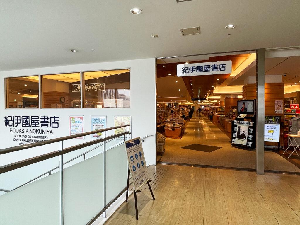 紀伊國屋書店富山店